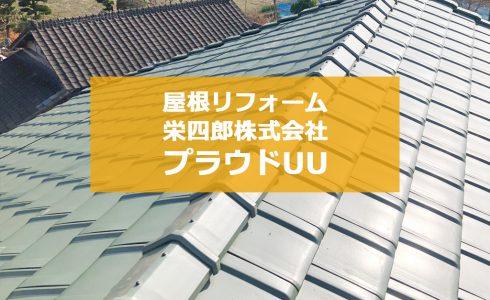 城北瓦の新築屋根工事 熊本 プラウドUU