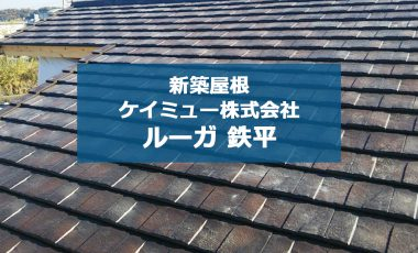 【熊本市・西区】ROOGAの新築屋根工事