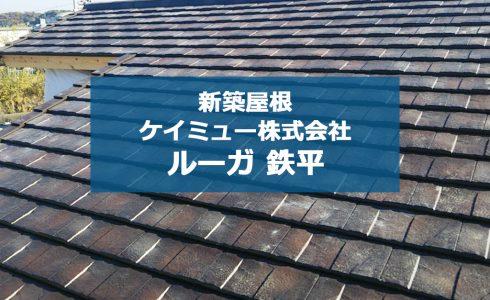 城北瓦の新築屋根工事 熊本西区 ROOGA 鉄平