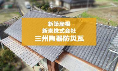 【熊本・玉名市】M様邸 瓦葺き替えの屋根リフォーム
