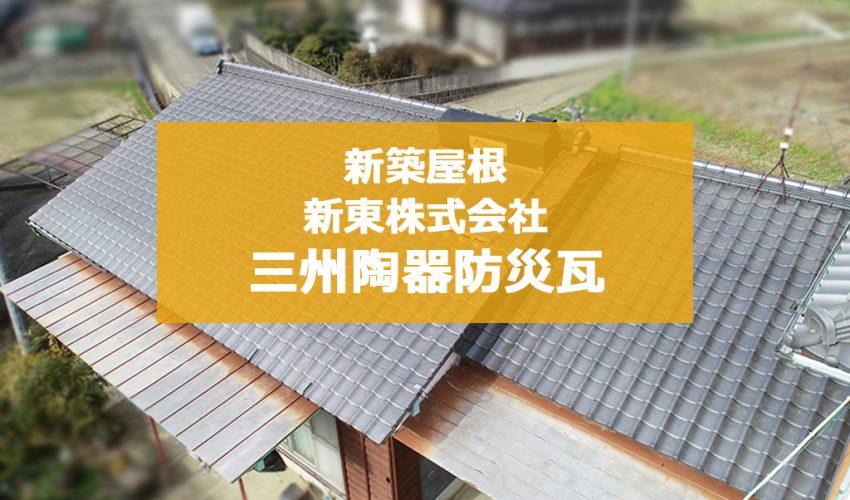 城北瓦の新築屋根工事 熊本玉名 三州陶器瓦