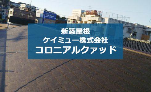 城北瓦の新築屋根工事 熊本北区 コロニアルクァッド