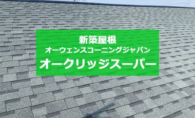 【熊本・下益城】アスファルト・シングル屋根工事