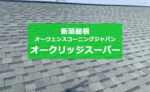 城北瓦の新築屋根工事 熊本上益城 オークリッジスーパー