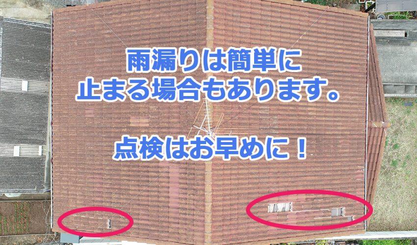 城北瓦の長洲の屋根修理