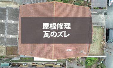 【熊本・長洲町】瓦のズレによる雨漏りの屋根修理