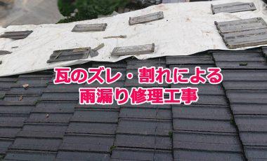 【熊本・玉名市】瓦のズレ、割れによる雨漏り屋根修理