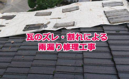 玉城北瓦の瓦のズレ・割れによる雨漏り修理
