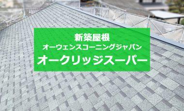 【熊本・東区】新築のアスファルト・シングル屋根工事