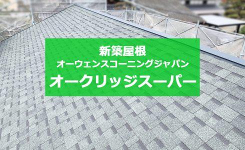 城北瓦の新築屋根工事 熊本東区 オークリッジスーパー
