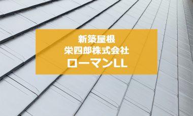 【熊本市・東区】陶器瓦(粘土瓦)の屋根工事