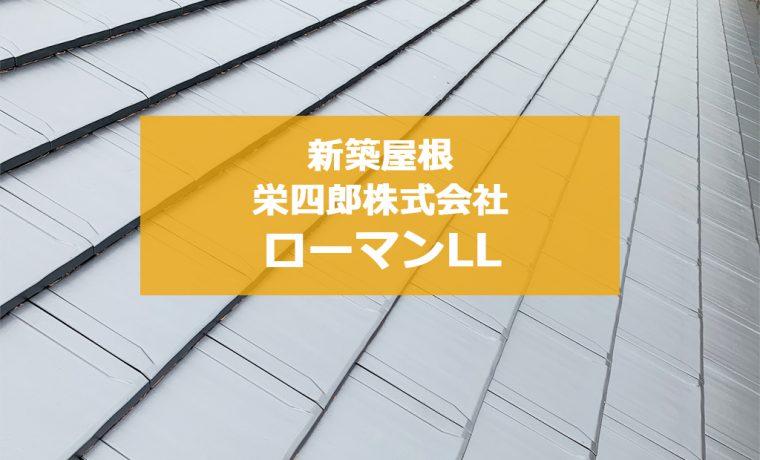城北瓦の新築屋根工事 熊本東区 栄四郎ローマンLL