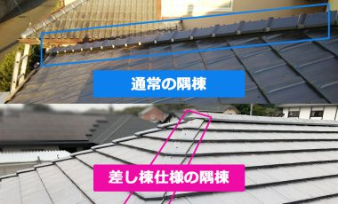 【熊本市・東区】新築の陶器瓦(粘土瓦)の屋根工事