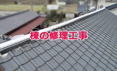 【熊本・上益城】棟瓦の壊れによる屋根修理