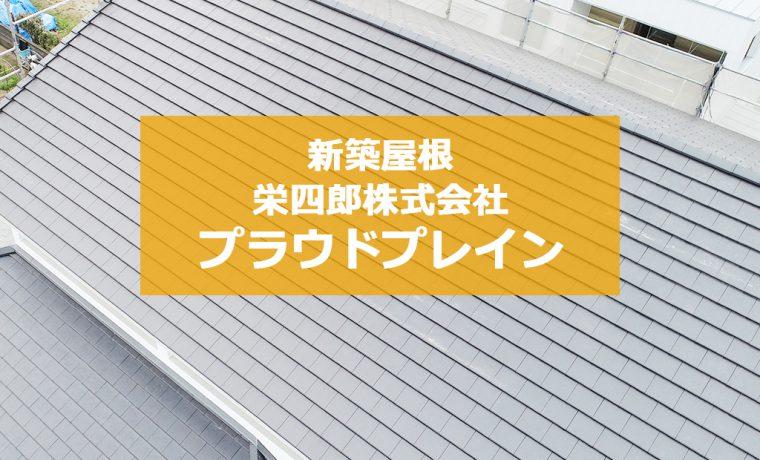 城北瓦の新築屋根工事 益城 プラウドプレイン