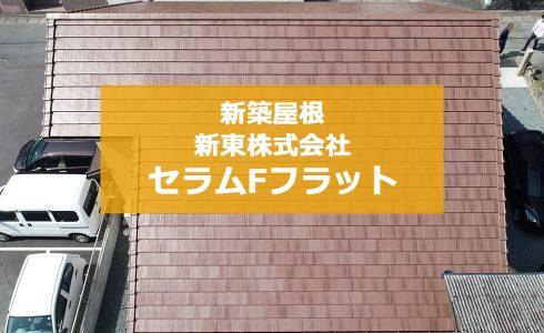 城北瓦の新築屋根工事 熊本西区 セラムFフラット