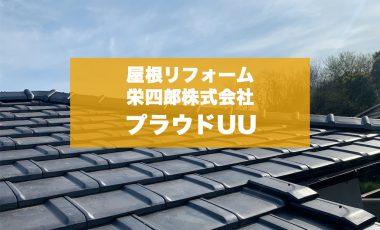 【熊本・荒尾市】H様邸 瓦葺き替えの屋根リフォーム