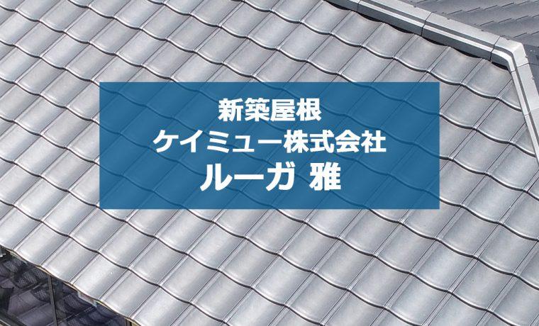城北瓦の新築屋根工事 熊本益城 ROOGA(ルーガ) 雅