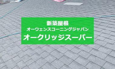 【熊本・中央区】アスファルト・シングル屋根工事