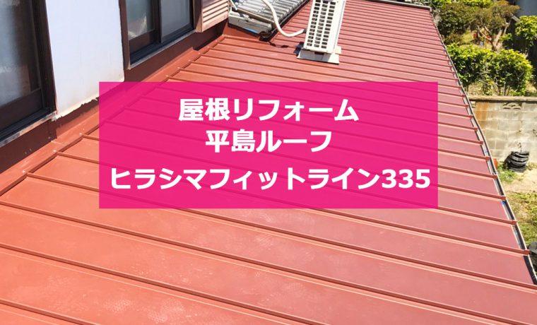 城北瓦の屋根リフォーム工事 福岡大牟田ヒラシマフィットライン335