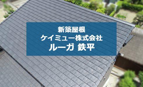 城北瓦の新築屋根工事 熊本東区 ROOGA 鉄平