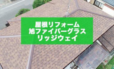 【福岡・大牟田市】K様邸 カバー工法による屋根リフォーム