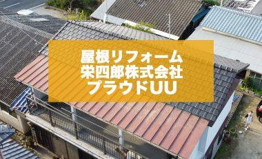 【熊本・長洲町】O様邸 瓦葺き替えの屋根リフォーム