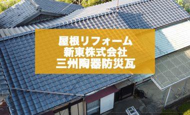 【福岡・八女市】H様邸 瓦葺き替えの屋根リフォーム