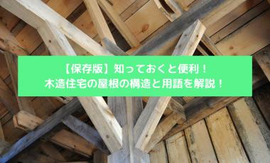 【保存版】知っておくと便利!木造住宅の屋根の構造と用語を解説!