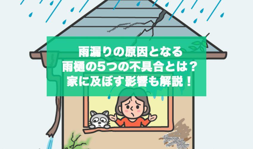 雨漏りの原因となる雨樋の5つの不具合とは?