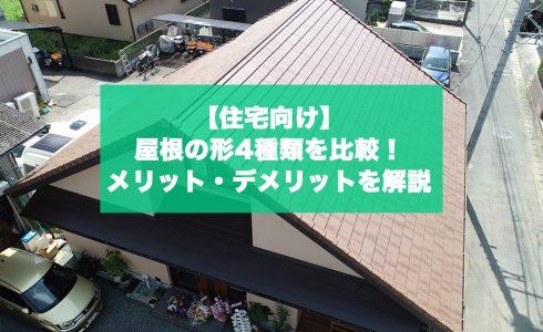 住宅向け 屋根の形4種類を比較 メリット・デメリットを解説