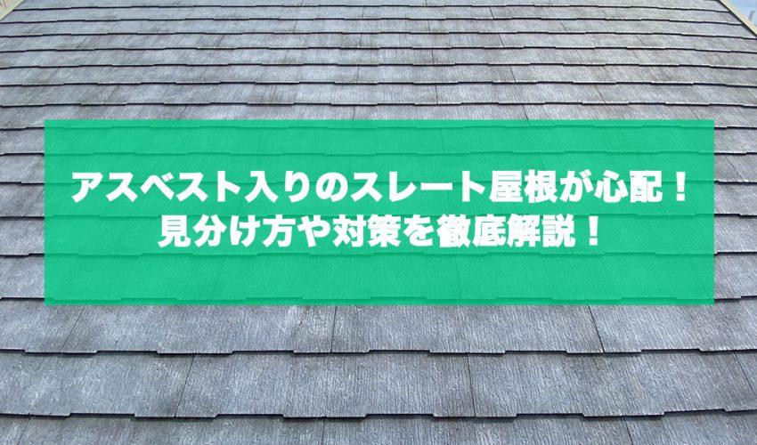 アスベスト入りのスレート屋根が心配!見分け方や対策を徹底解説!
