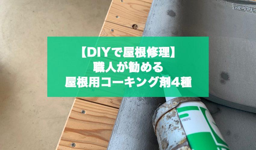 DIY 屋根修理 職人が勧める 屋根用コーキング剤4種