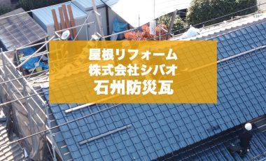 【熊本・菊池市】S様邸 瓦葺き替えの屋根リフォーム