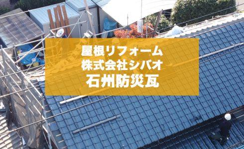 菊池市 S様邸 瓦葺き替え工事