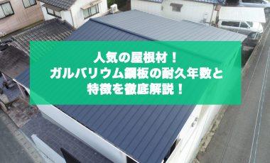 人気の屋根材!ガルバリウム鋼板の耐久年数と特徴を徹底解説!