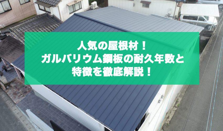 ガルバリウム鋼板屋根の耐久性