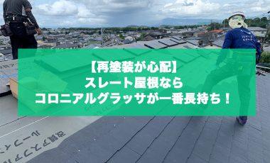 【再塗装が心配】スレート屋根ならコロニアルグラッサが一番長持ち!