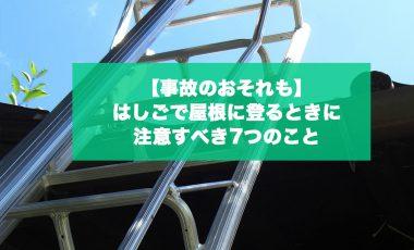 【事故のおそれも】はしごで屋根に登るときに注意すべき7つのこと