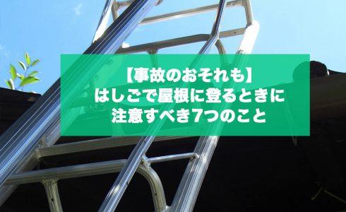 はしごの使い方