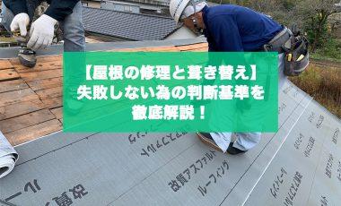 【屋根の修理と葺き替え】失敗しない為の判断基準を徹底解説!