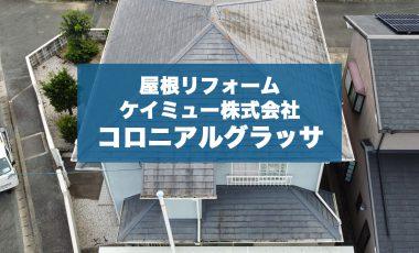 【熊本・荒尾市】S様邸 コロニアル葺き替えの屋根リフォーム
