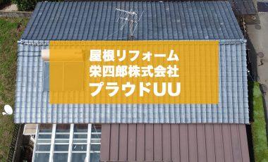 【熊本・東区】F様邸 瓦葺き替えの屋根リフォーム
