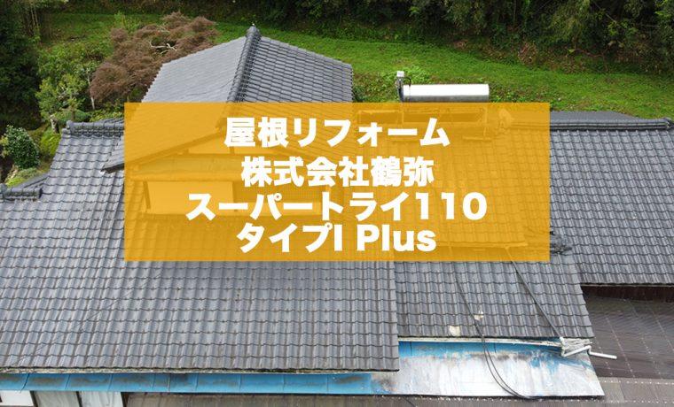 南関町 H様邸 瓦葺き替え工事 スーパートライ110タイプIプラス