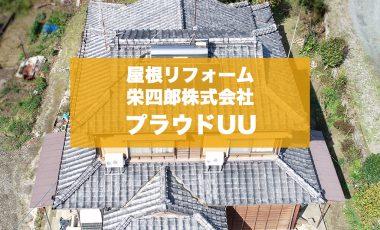 【熊本・荒尾市】T様邸 瓦葺き替えの屋根リフォーム