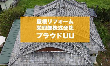 【熊本・荒尾市】Y様邸 瓦葺き替えの屋根リフォーム