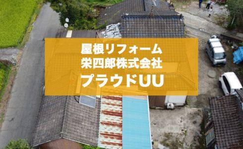 熊本県美里町 H様邸 瓦葺き替え工事 栄四郎プラウドUU