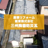 長洲 I様邸 屋根葺き替え 三州陶器瓦