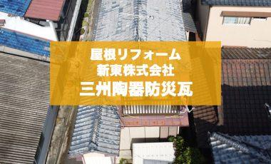 【熊本・長洲町】I様邸 瓦葺き替えの屋根リフォーム