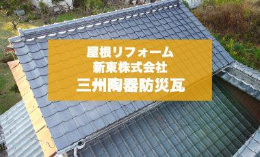 【福岡・大牟田市】N様邸 瓦葺き替えの屋根リフォーム